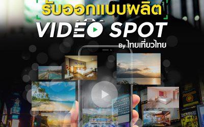 PKDC by งานไทยเที่ยวไทย รับออกแบบและผลิต Video Spot Marketing