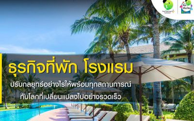 """เชื่อมช่องทางการขายบน #แอปจองห้องพัก """"ไทยเที่ยวไทยโก"""""""