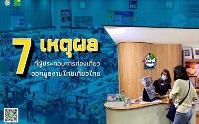 7 เหตุผลที่ผู้ประกอบการท่องเที่ยว ออกบูธงานไทยเที่ยวไทย