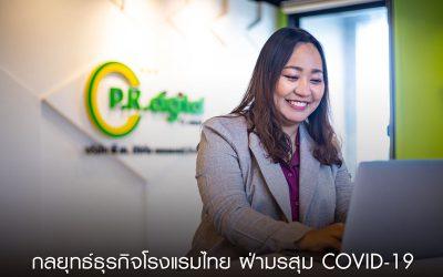 กลยุทธ์ธุรกิจโรงแรมไทย ฝ่ามรสุม COVID-19