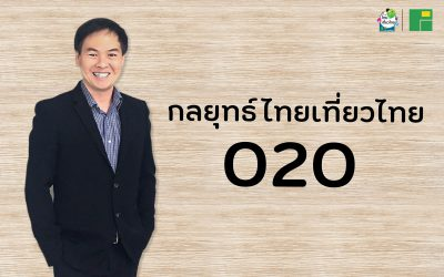 กลยุทธ์ไทยเที่ยวไทย Offline to Online