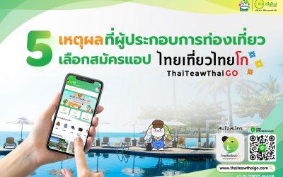 5 เหตุผลที่ผู้ประกอบการท่องเที่ยว เลือกสมัครแอป ไทยเที่ยวไทยโก