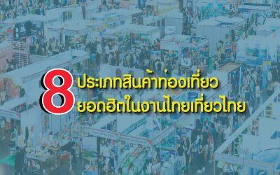 8 ประเภทสินค้าท่องเที่ยวยอดฮิตในงานไทยเที่ยวไทย