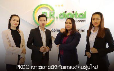 PKDC เจาะตลาดดิจิทัลเทรนด์คนรุ่นใหม่