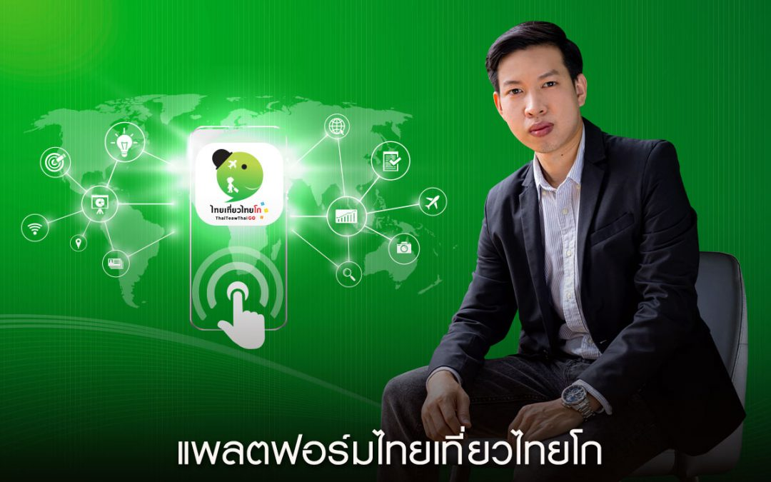 แพลตฟอร์มไทยเที่ยวไทยโก